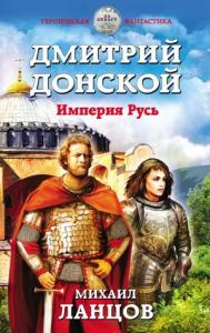 Дмитрий Донской. Империя Русь