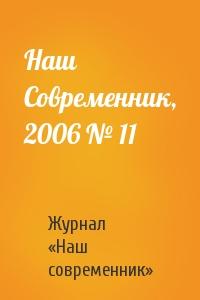 Наш Современник, 2006 № 11