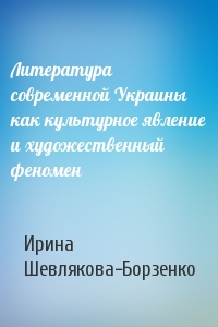 Литература современной Украины как культурное явление и художественный феномен
