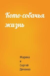 Сергей Дяченко - Кото-собачья жизнь