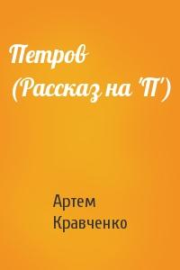 Петров (Рассказ на 'П')