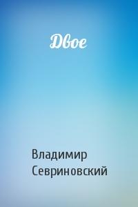 Владимир Севриновский - Двое