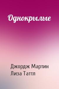 Джордж Мартин, Лиза Таттл - Однокрылые