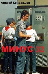 Минус 32 (СИ)