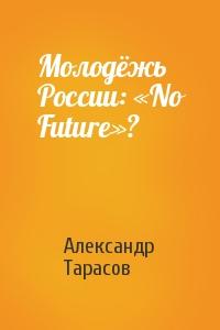 Молодёжь России: «No Future»?