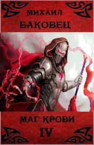 Маг крови 4