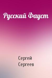 Сергей Сергеев - Русский Фауст