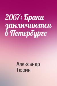 2067: Браки заключаются в Петербурге