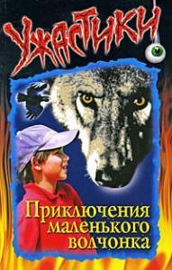 Приключения маленького волчонка
