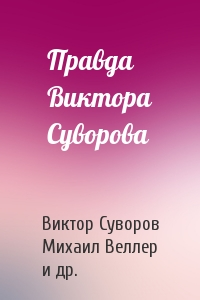 Правда Виктора Суворова