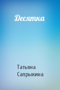 Татьяна Сапрыкина - Десятка