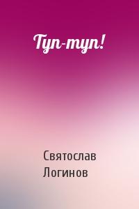 Святослав Логинов - Туп-туп!