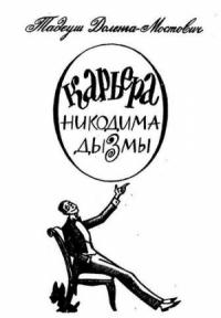 Тадеуш Доленга-Мостович - Карьера Никодима Дызмы