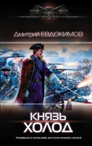 Дмитрий Евдокимов - Князь Холод