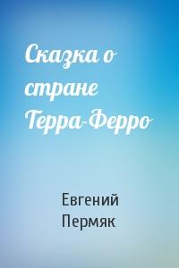 Сказка о стране Терра-Ферро
