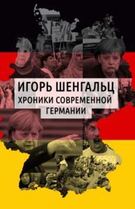 Хроники современной Германии