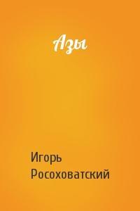Игорь Росоховатский - Азы