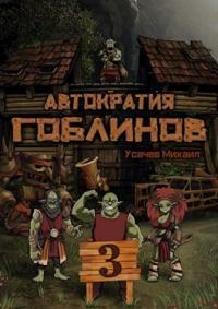 Автократия Гоблинов 3