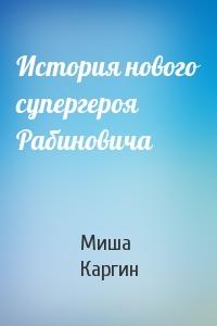Миша Каргин - История нового супергероя Рабиновича
