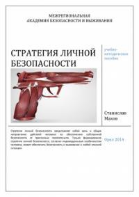 Стратегия личной безопасности: учебно-методическое пособие