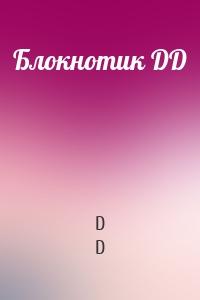 Блокнотик DD