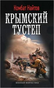 Крымский тустеп