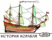 Виктор Дыгало - История корабля