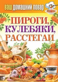 Сергей Кашин - Пироги, кулебяки, расстегаи