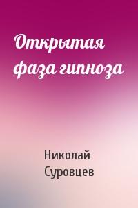 Открытая фаза гипноза