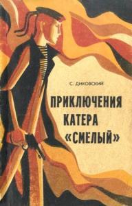 Сергей Диковский - Приключения катера «Смелый»
