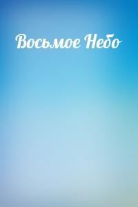 Константин Соловьев - Восьмое Небо