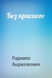 Радмило Анджелкович - Без красного