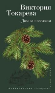 Дом за поселком: Рассказы и очерк [сборник]