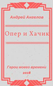 Опер и Хачик