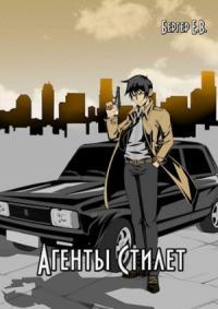 Евгений Бергер - Агенты «Стилет». Том 1