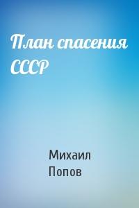 Михаил Попов - План спасения СССР
