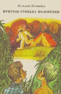 Приключения Григория Половинки (сборник)