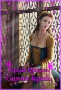 Ирина Аронова - Синяя кровь