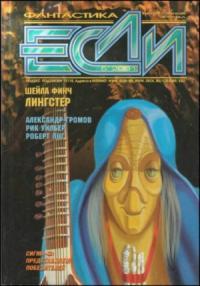 «Если», 2001 № 05