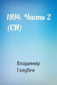1894. Часть 2 (СИ)