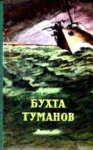 Бухта Туманов (Художник Г. Алимов)