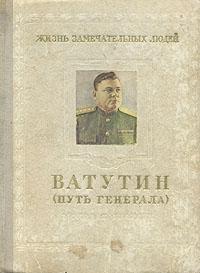 Ватутин (путь генерала). 1901–1944