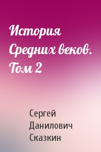 История Средних веков. Том 2