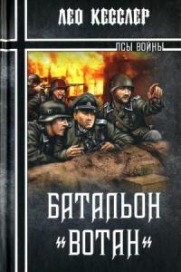 Батальон «Вотан»