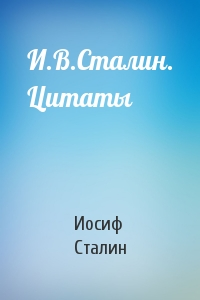 И.В.Сталин. Цитаты