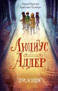 """Сборник """"Люциус Адлер"""" [3 книги]"""