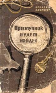 Аркадий Ваксберг - Преступник будет найден