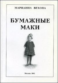 Бумажные маки: Повесть о детстве