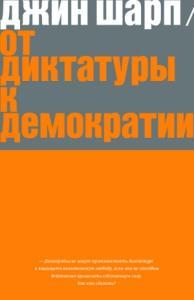 От диктатуры к демократии