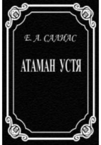 Атаман Устя